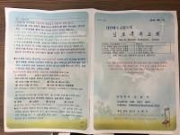 김포축복교회주보1.JPG