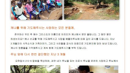 아프리카 케냐 윤진수 윤미숙 선교사 1.png