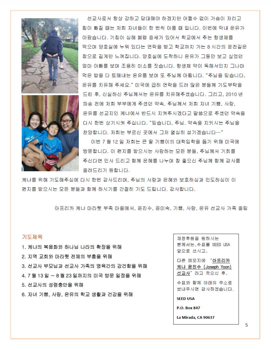 아프리카 케냐 윤진수 윤미숙 선교사 5.png
