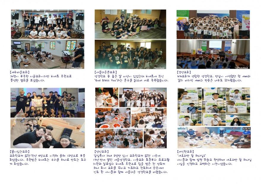 2019 여름성경학교 티셔츠 나눔 사역 후기002.jpg