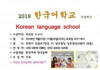 2019한국어학교가을학기 광고지001.jpg