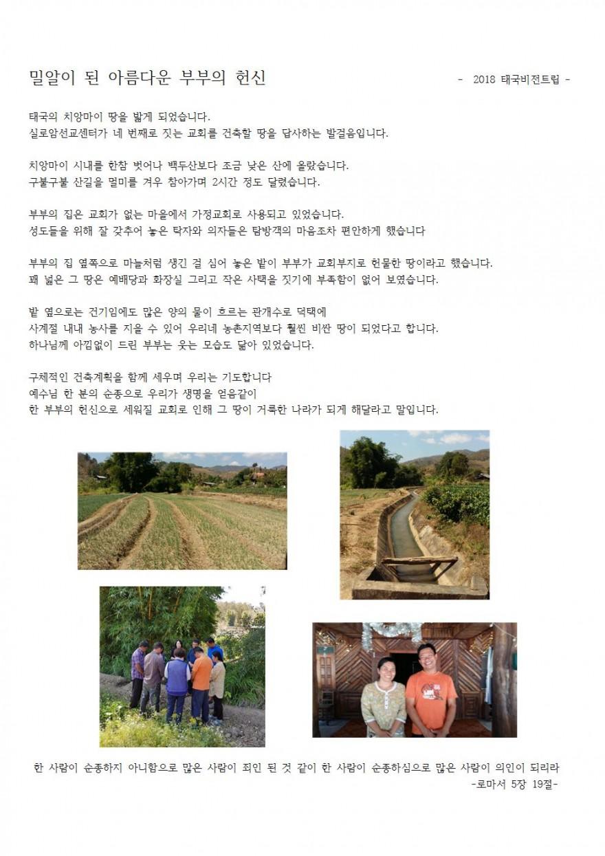 실로암선교센터 / 선교지방문 앨범