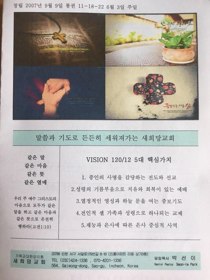 실로암선교센터 / 성경학교 티셔츠후원 신청